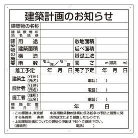 建築計画のお知らせ (東京都型) (安全用品・標識/安全標識/法令許可票)