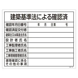 工事用標識 400×500 表記:建築基準法による確認済 (安全用品・標識/安全標識/法令許可票)