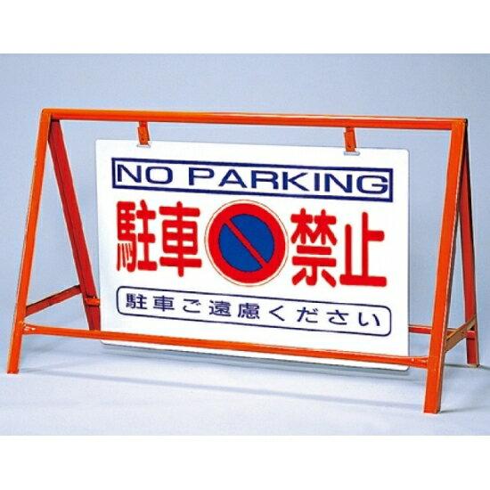 バリケード看板 (反射タイプ) 駐車禁止 仕様:セット (安全用品・標識/路面標識・道路標識/反射看板)