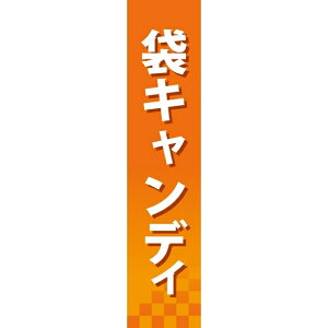 仕切りパネル 両面印刷 袋キャンディ (販促POP/店内ポップ/仕切販促POPパネル/ドリンク・お菓子用)