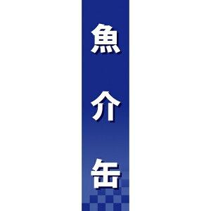 仕切りパネル 両面印刷 魚介缶 (販促POP/店内ポップ/仕切販促POPパネル/調味料・レトルト・乾物用)