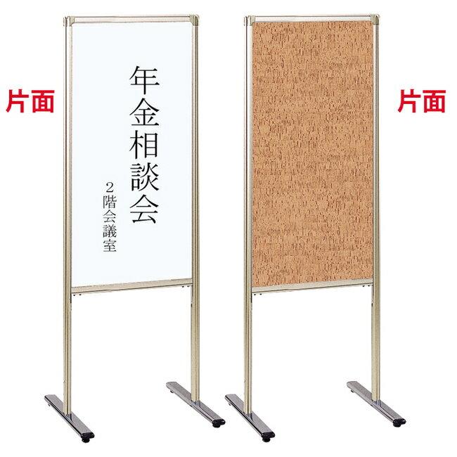 スタンド看板 ポスター用スタンド看板 AX枠案内板 YXHE450G 白/コルク ポスター用スタンド看板