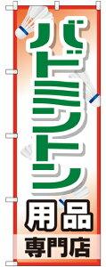 【送料無料♪】のぼり旗 バドミントン用品専門店 (GNB-2471) スポーツ用品店/量販店/アウトドア用品店/DIY店/ホームセンターの販促・PRにのぼり旗 (アウトドアスポーツ/) ネコポス便
