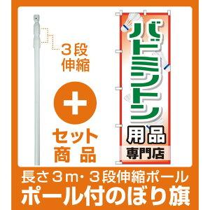 【セット商品】3m・3段伸縮のぼりポール(竿)付 のぼり旗 バドミントン用品専門店 (GNB-2471)