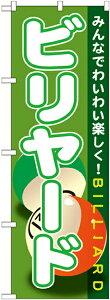 【送料無料♪】のぼり旗 ビリヤード のぼり アミューズメントパークの販促にのぼり旗 のぼり ネコポス便
