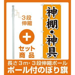 【セット商品】3m・3段伸縮のぼりポール(竿)付 のぼり旗 神棚・神具 オレンジ(GNB-1608)