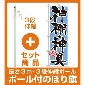 【セット商品】3m・3段伸縮のぼりポール(竿)付 のぼり旗 神棚・神具 水色(GNB-1619)