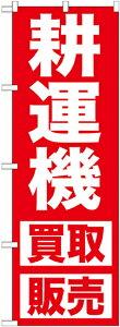 【送料無料♪】のぼり旗 耕運機 のぼり 質屋/買取店/リサイクルショップの販促にのぼり旗 のぼり ネコポス便
