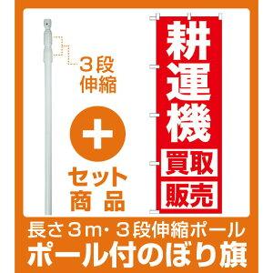 【セット商品】3m・3段伸縮のぼりポール(竿)付 のぼり旗 耕運機 (GNB-1246)