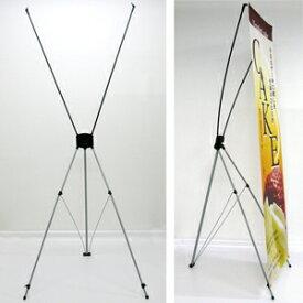 バナーXスタンド ブラック (大) W600〜700×H1800 (KW-0023)(スタンド看板/バナースタンド/展示会/セミナー会場/販促品/ハトメタイプ)
