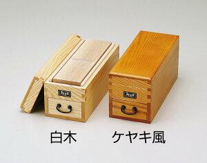 【送料無料♪】鰹節削箱・ケヤキ風 [W07306](調理道具/鰹節削り器・天突・豆腐すくい)