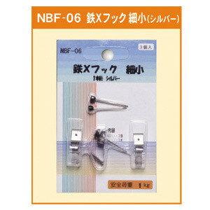 イレパネ 関連商品 鉄Xフック 細小 1本針 シルバー (NBF-06)