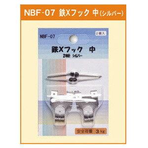 イレパネ 関連商品 鉄Xフック 中 2本針 シルバー (NBF-07)