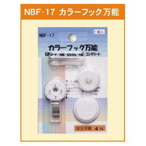 イレパネ 関連商品 カラーフック万能 (石膏ボード・合板・モルタル・木壁・コンクリート用) (NBF-17)