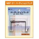 イレパネ 関連商品 パーティションフック 自在 (20mm〜70mm) (NBF-21)