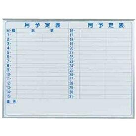 ホワイトボード MAJIシリーズ (壁掛) 月予定表 MH34Y 板面寸法 W1210×H910 横書き (店舗用品/バックヤード備品/予定表ホワイトボード)