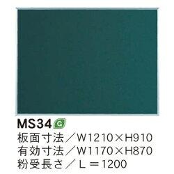 スチールグリーン黒板 MAJIシリーズ (壁掛) 黒板 無地 板面寸法:W1210×H910 (店舗用品/バックヤード備品/ホワイトボード/壁掛け用黒板)
