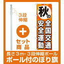 【セット商品】3m・3段伸縮のぼりポール(竿)付 のぼり旗 秋の全国交通安全運動 (GNB-980)