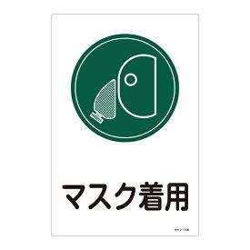 サイン標識 450×300×1mm 表記:マスク着用 (094109)(安全標識・表示プレート/サイン標識板)