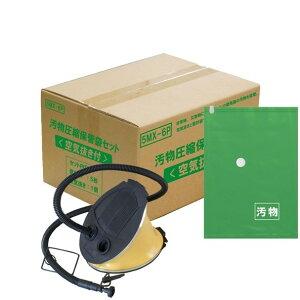 【送料無料♪】防災対策用品 汚物圧縮保管袋セット(空気抜き付) (消防/防災・防犯標識・表示/防災用品)