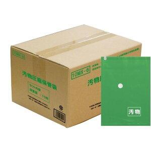 【送料無料♪】防災対策用品 汚物圧縮保管袋(10枚入り) (消防/防災・防犯標識・表示/防災用品)