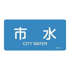 JIS配管識別明示ステッカー 水関係 (ヨコ) 市水 10枚1組 サイズ: (S) 30×60mm (配管識別テープ・ステッカー/水に関する配管識別表示ステッカー)