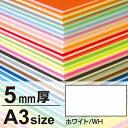 ニューカラーボード 5mm厚 A3 ホワイト(販促POP/A3サイズ)