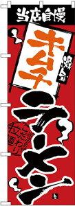 【送料無料♪】のぼり旗 当店自慢 キムチラーメン (H-2339) ラーメン(らーめん_拉麺)屋/中華料理店/イベント/屋台/出店の販促・PRにのぼり旗 (ラーメン/) ネコポス便