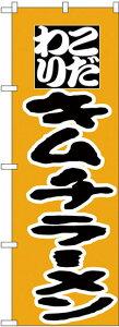 【送料無料♪】のぼり旗 こだわり キムチラーメン (H-36) ラーメン(らーめん_拉麺)屋/中華料理店/イベント/屋台/出店の販促・PRにのぼり旗 (ラーメン/) ネコポス便