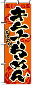 【送料無料♪】のぼり旗 キムチらーめん のぼり ラーメン(らーめん_拉麺)屋/中華料理店/イベント/屋台/出店のPRにのぼり旗 のぼり ネコポス便