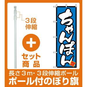 【セット商品】3m・3段伸縮のぼりポール(竿)付 のぼり旗 (8088) ちゃんぽん