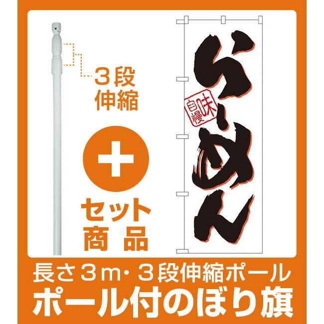 【セット商品】3m・3段伸縮のぼりポール(竿)付 のぼり旗 味自慢 らーめん 白地 (SNB-1003)