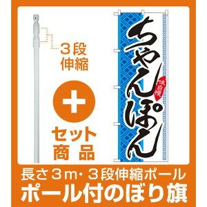 【セット商品】3m・3段伸縮のぼりポール(竿)付 のぼり旗 ちゃんぽん ブルー (SNB-2040)