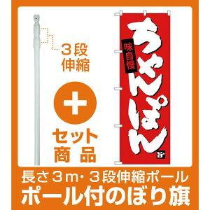 【セット商品】3m・3段伸縮のぼりポール(竿)付 のぼり旗 ちゃんぽん 赤地 (SNB-4105)