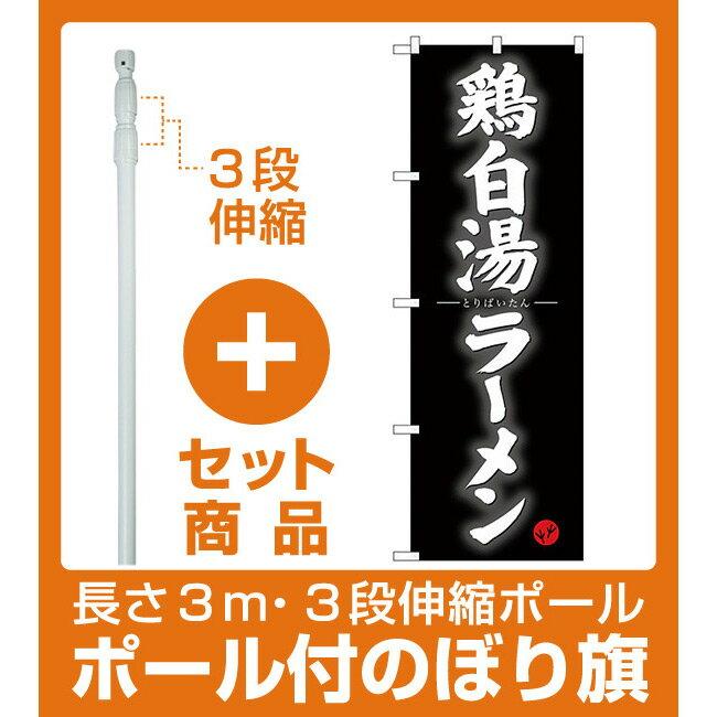 【セット商品】3m・3段伸縮のぼりポール(竿)付 のぼり旗 鶏白湯ラーメン (SNB-4126)
