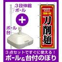 【3点セット】のぼりポール(竿)と立て台(16L)付ですぐに使えるのぼり旗 (8097) 刀削麺