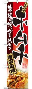 【送料無料♪】スマートのぼり旗 キムチ のぼり 焼肉店/韓国料理店の販促にのぼり旗 のぼり ネコポス便