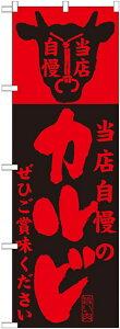 【送料無料♪】のぼり旗 当店自慢 カルビ のぼり 焼肉店/韓国料理店の販促にのぼり旗 のぼり ネコポス便