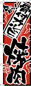 【送料無料♪】のぼり旗 骨付カルビ焼肉 (H-2450) 焼肉店/韓国料理店の販促・PRにのぼり旗 (焼肉/) ネコポス便