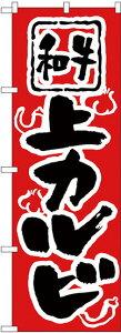 【送料無料♪】のぼり旗 上カルビ (H-307) 焼肉店/韓国料理店の販促・PRにのぼり旗 (焼肉/) ネコポス便