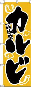 【送料無料♪】のぼり旗 やわらかカルビ 黄 (H-311) 焼肉店/韓国料理店の販促・PRにのぼり旗 (焼肉/) ネコポス便