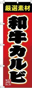 【送料無料♪】のぼり旗 和牛カルビ (SNB-4450) 焼肉店/韓国料理店の販促・PRにのぼり旗 (焼肉/) ネコポス便