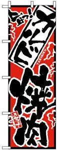 【送料無料♪】のぼり旗 旨っ カルビ焼肉 のぼり 焼肉店/韓国料理店の販促にのぼり旗 のぼり ネコポス便