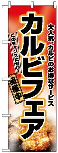 【送料無料♪】のぼり旗 カルビフェア のぼり 焼肉店/韓国料理店の販促にのぼり旗 のぼり ネコポス便