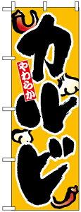 【送料無料♪】のぼり旗 カルビ のぼり 焼肉店/韓国料理店の販促にのぼり旗 のぼり ネコポス便