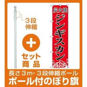 【セット商品】3m・3段伸縮のぼりポール(竿)付 スマートのぼり旗 ジンギスカン (22063)
