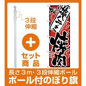 【セット商品】3m・3段伸縮のぼりポール(竿)付 のぼり旗 旨っ 塩ハラミ焼肉 (H-2358)