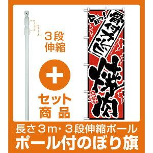 【セット商品】3m・3段伸縮のぼりポール(竿)付 のぼり旗 骨付カルビ焼肉 (H-2450)