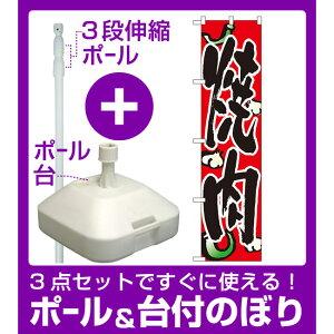 【3点セット】のぼりポール(竿)と立て台(16L)付ですぐに使えるスマートのぼり旗 焼肉 にんにく/唐辛子イラスト (22059)