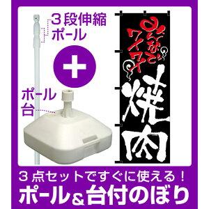 【3点セット】のぼりポール(竿)と立て台(16L)付ですぐに使えるのぼり旗 焼肉 黒チチ (23911)